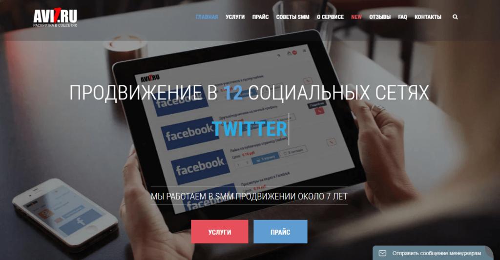 Avi1.ru