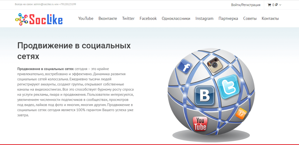 Разработчики Soclike.ru