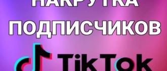 Накрутка ТикТок через специальные сервисы