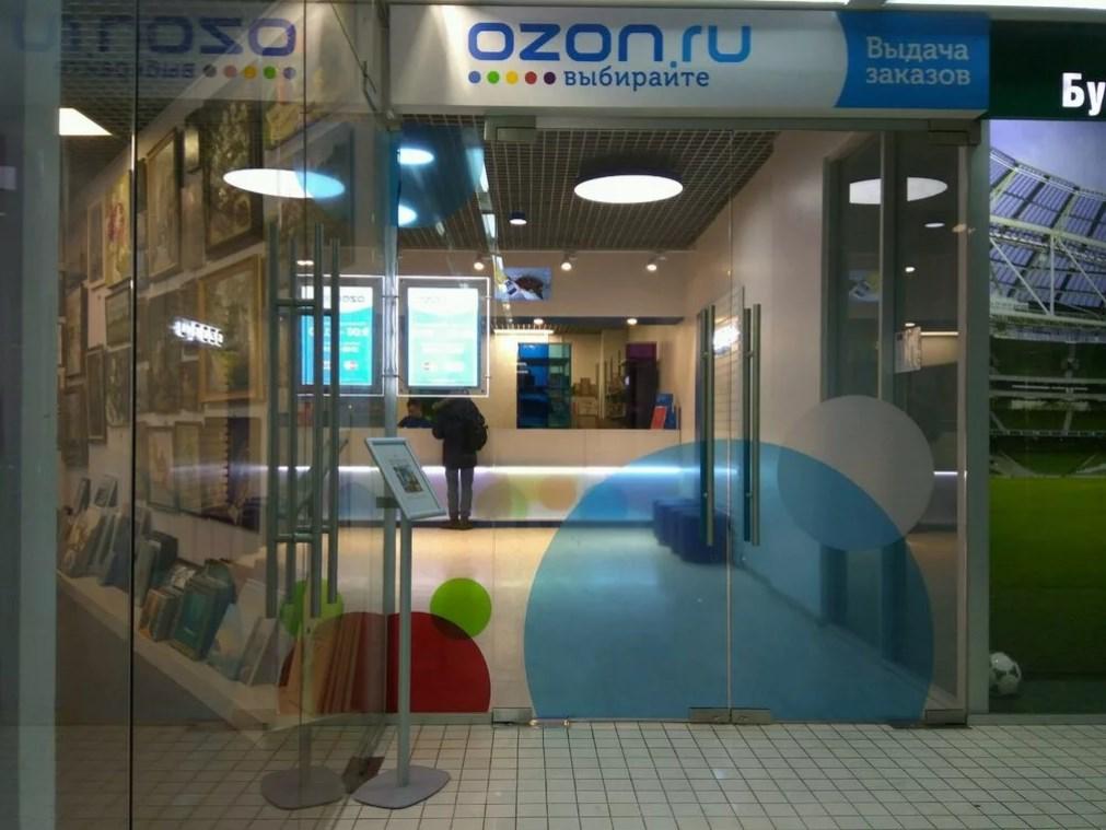 Открыть пункт выдачи Озон