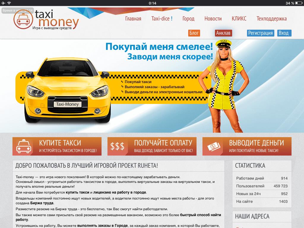 Taxi Money