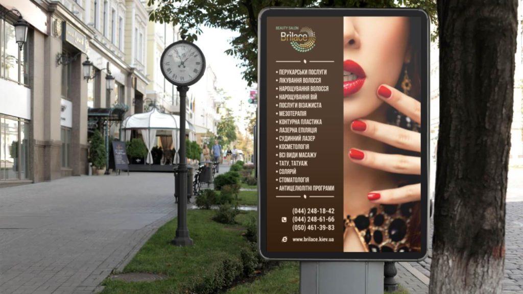 Реклама салона