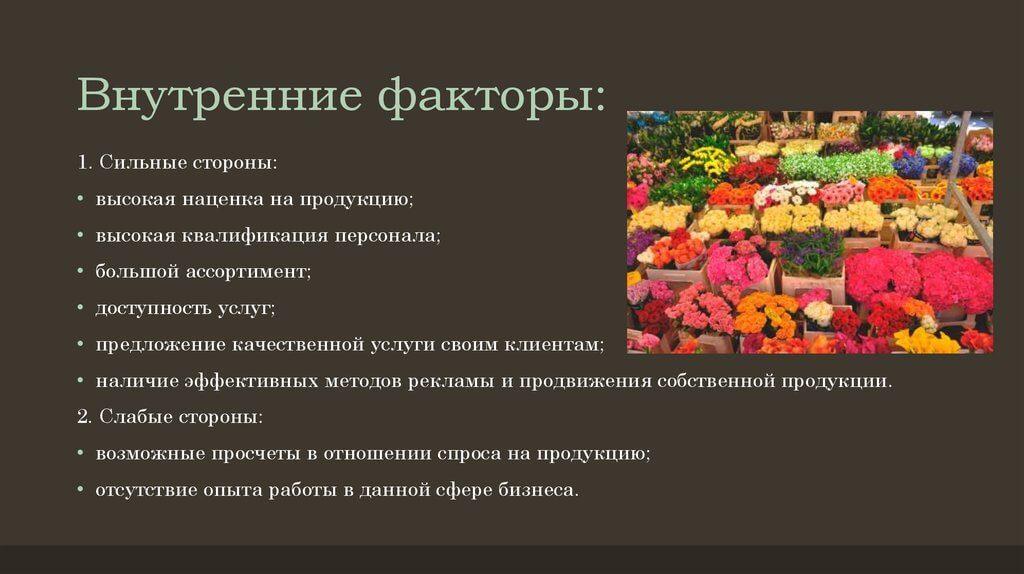 Торговля живыми цветами