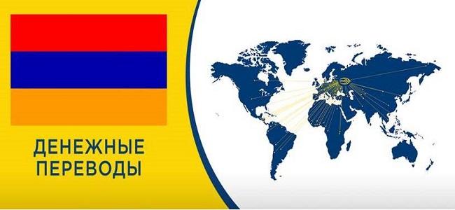 Денежные переводы в Армению