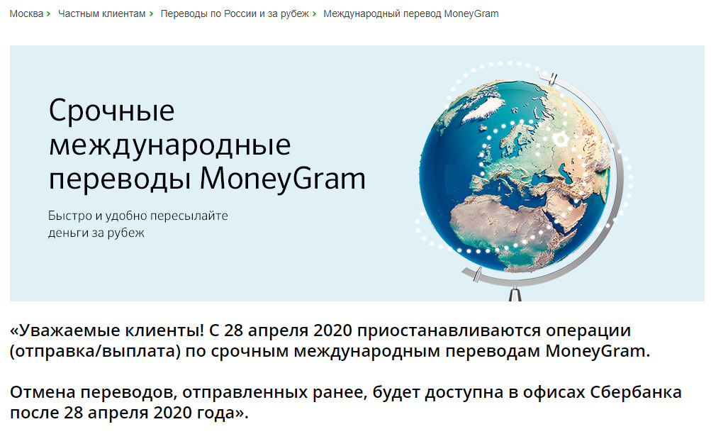 Через MoneyGram