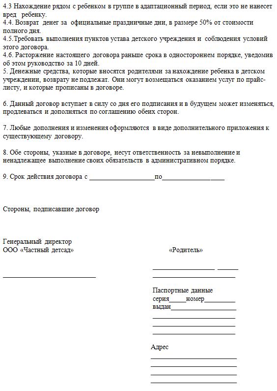 Договор 3