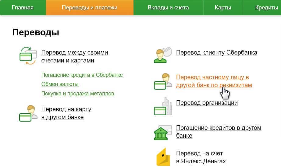 Перевод клиентам других банков, шаг 1
