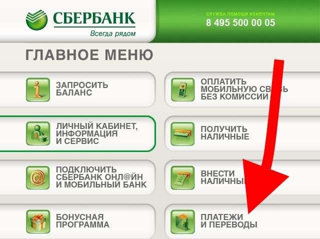 Инструкция для банкомата