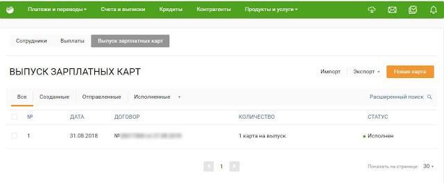 Использование шаблонов для зарплатных проектов, шаг 2