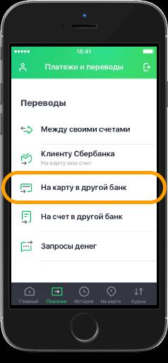 С помощью мобильного приложения