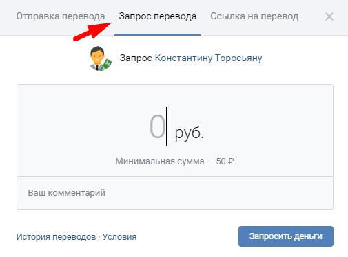 Запрос перевода