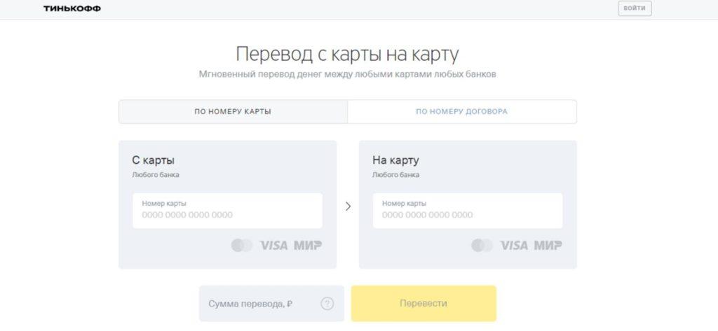 Банковские и независимые card2card сервисы