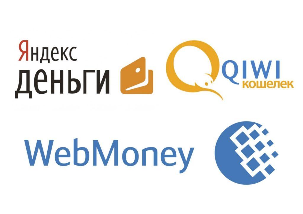 Оплата через электронные платежные системы