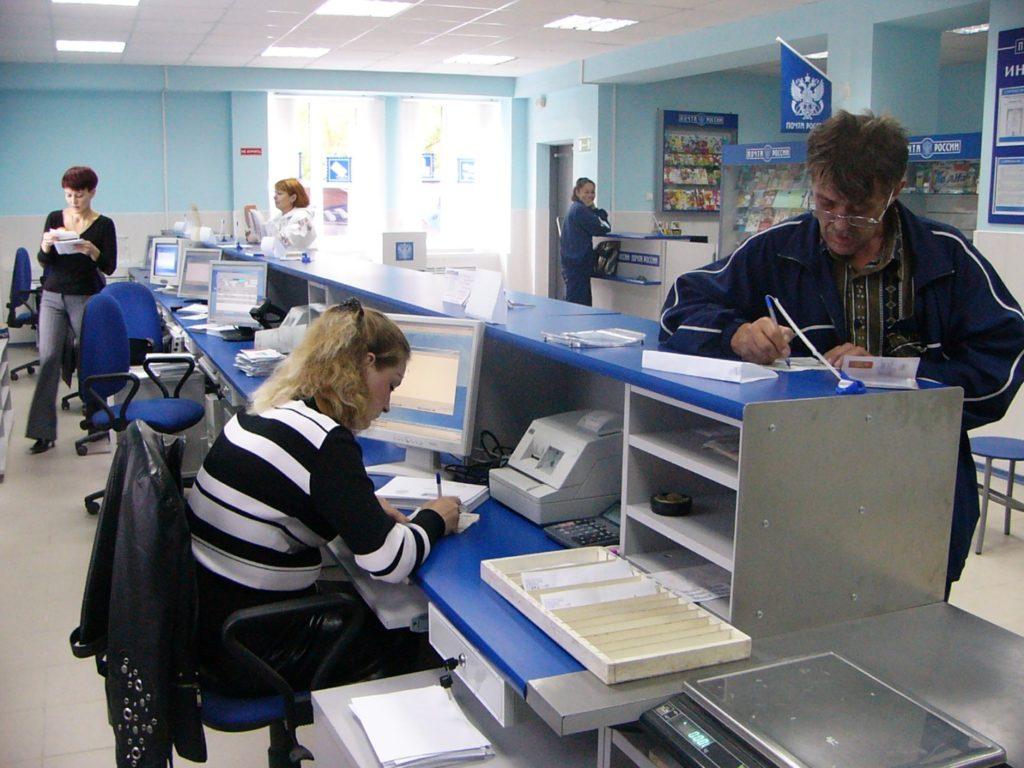 Оплата на Почте