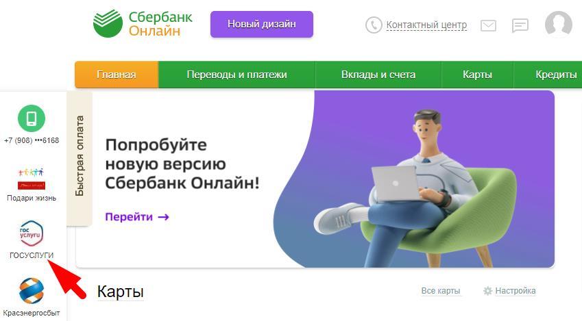 Оплата через Сбербанк Онлайн, шаг 1