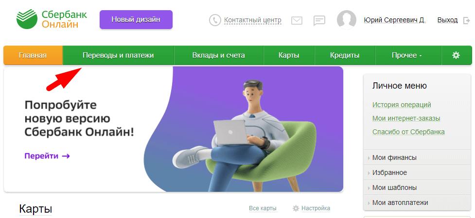 Инструкция на примере сервиса Сбербанк Онлайн, шаг 1