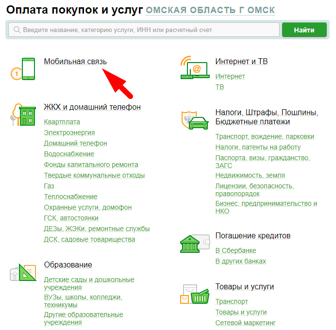 Инструкция на примере сервиса Сбербанк Онлайн, шаг 2