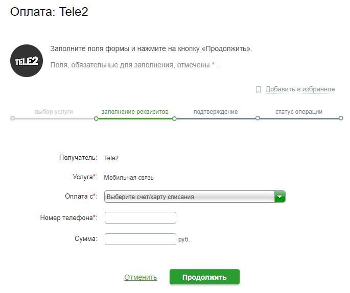 Инструкция на примере сервиса Сбербанк Онлайн, шаг 4