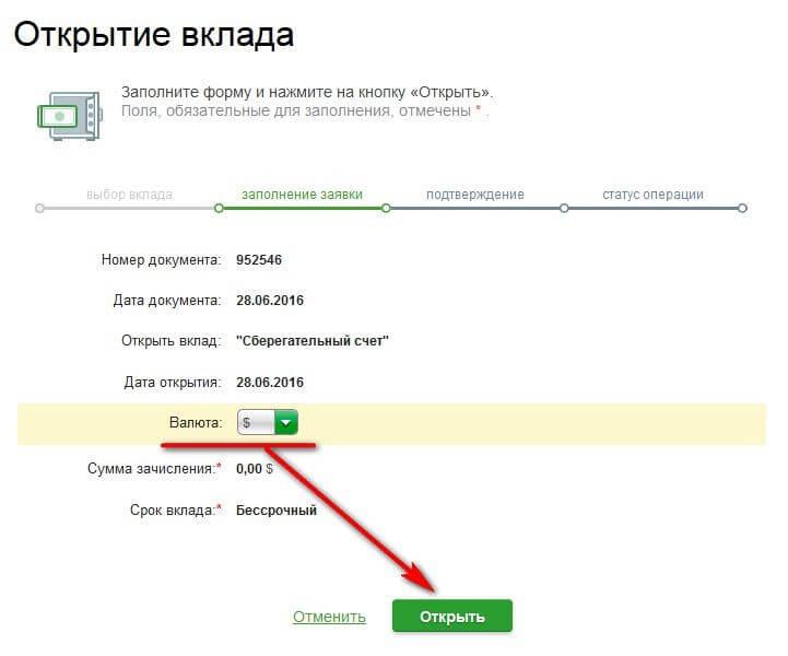 Инструкции по выводу, шаг 2