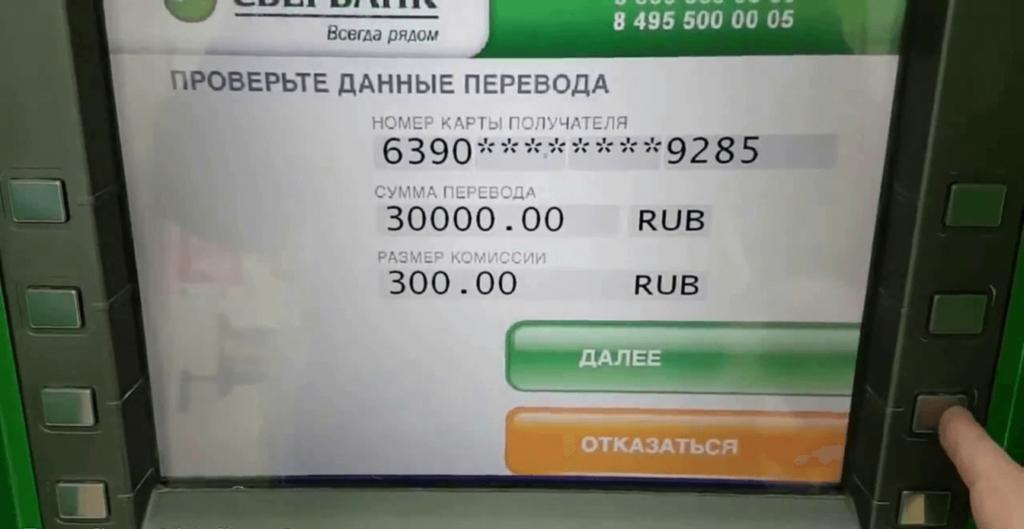 Через терминалы и банкоматы