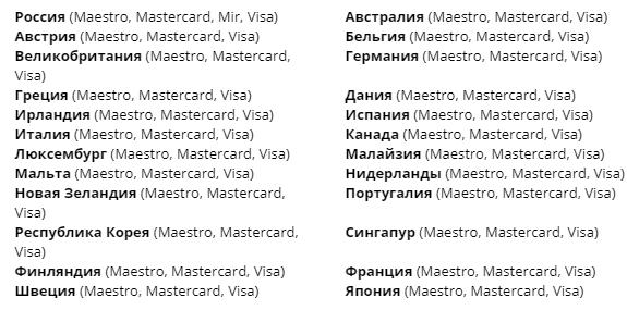 Перечисление денег не только внутри России, но и в другие страны