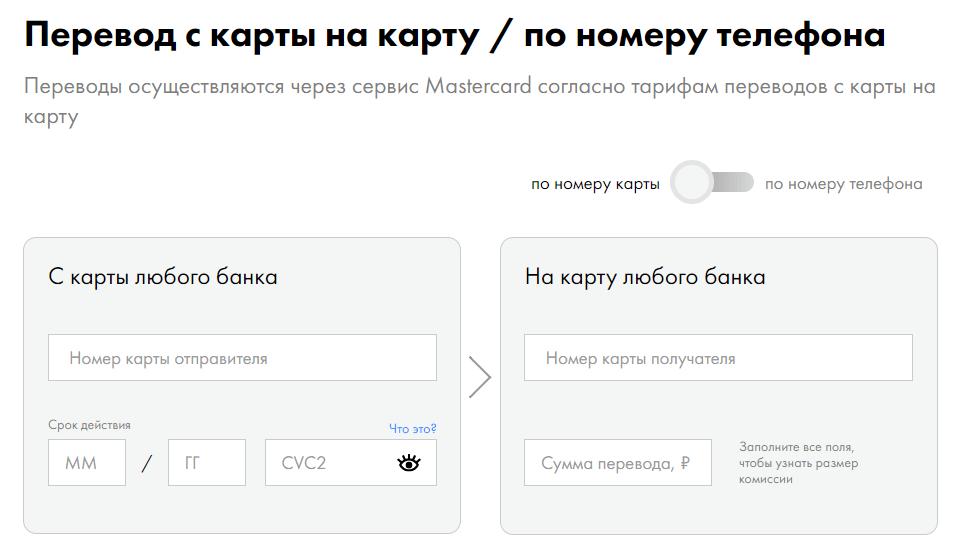 Через card2card сервис на сайте банка