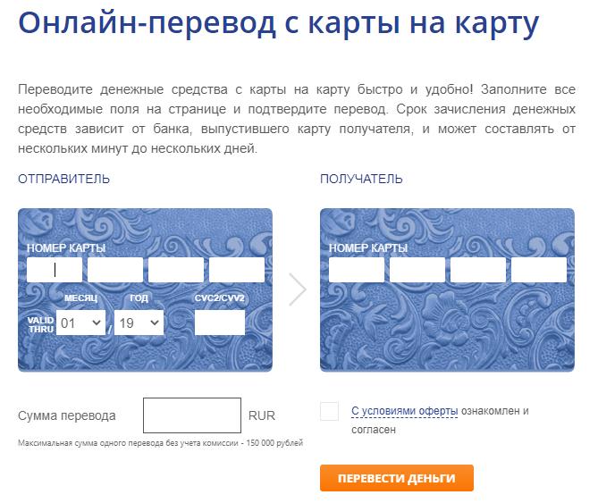 Через card2card сервис ПСБ, шаг 1