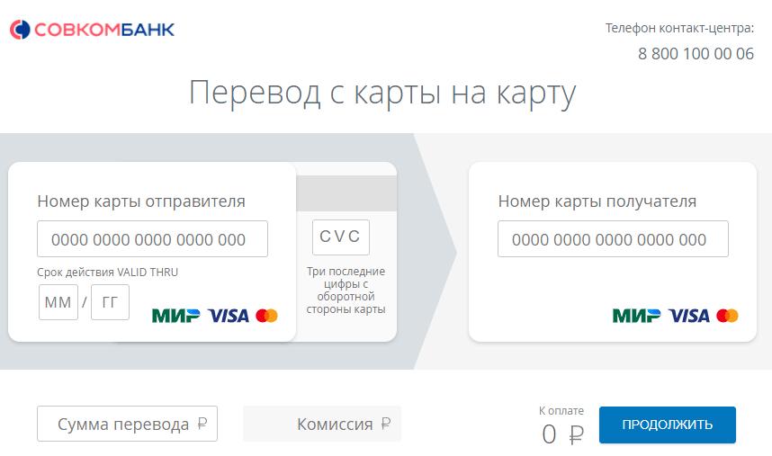 Через card2card сервис на сайте