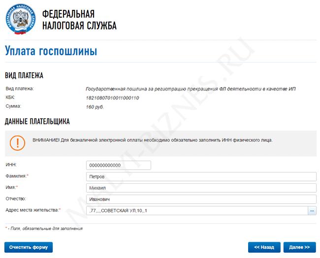Оплата онлайн, шаг 2