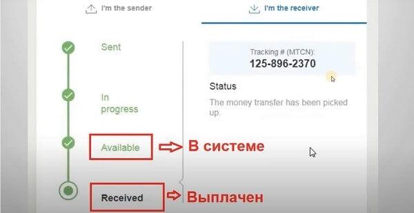 Проверить перевод Western Union, шаг 4