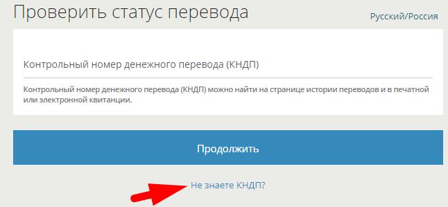 На официальном сайте, шаг 2