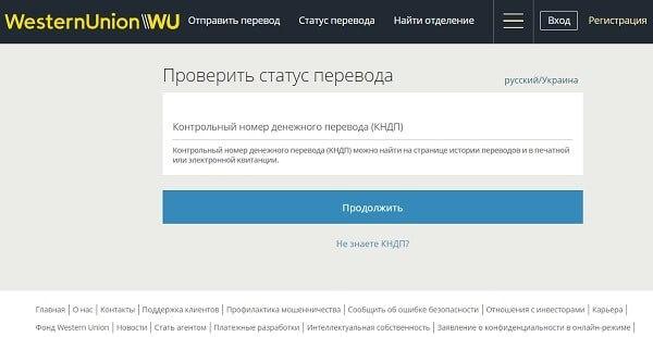 Проверить перевод Western Union, шаг 1