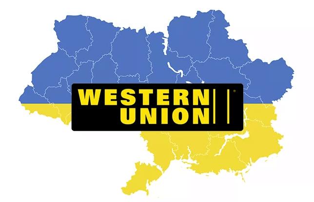 Перевод Всстерн Юнион на Украину