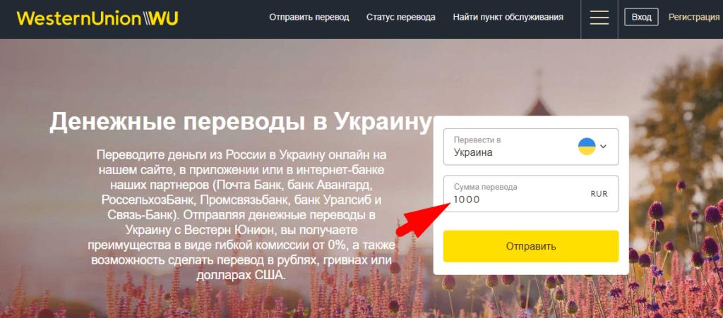 Инструкция для онлайн-перевода, шаг 1