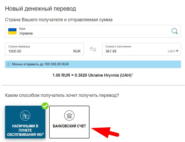 Инструкция для онлайн-перевода, шаг 2