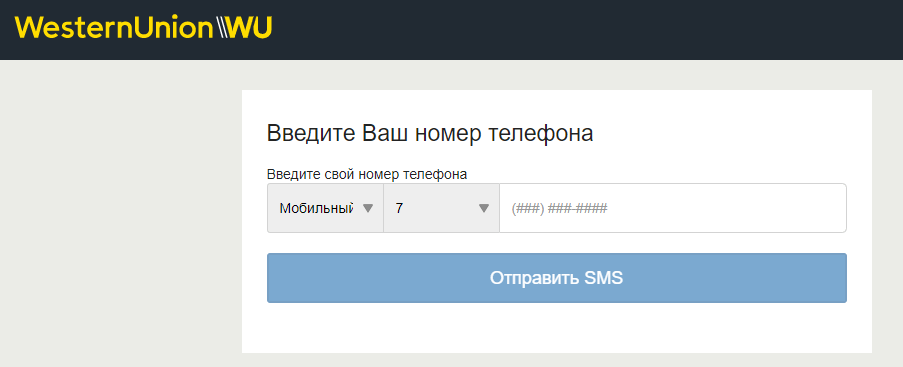 Инструкция для онлайн-перевода, шаг 4