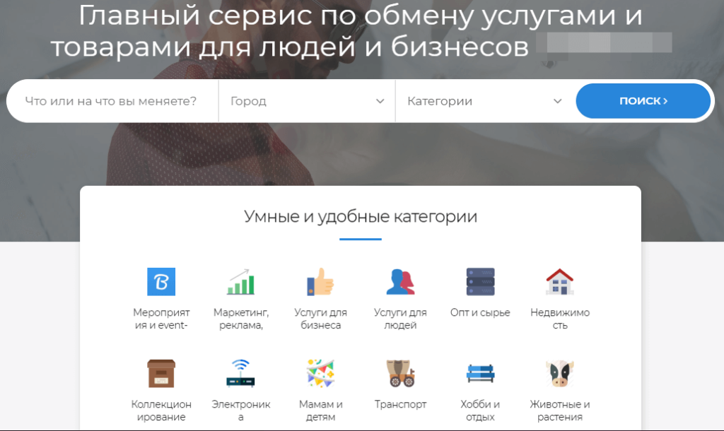 Сайты для бартерного обмена услугами