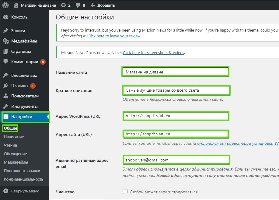 Установка и настройка для WordPress, шаг 4