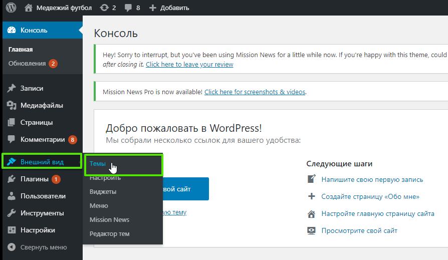 Установка и настройка для WordPress, шаг 5