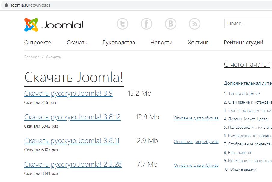 Установка и настройка для Joomla, шаг 1