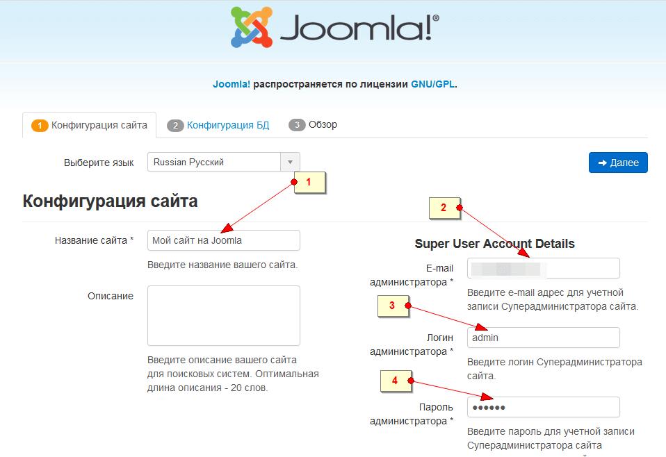 Установка и настройка для Joomla, шаг 3