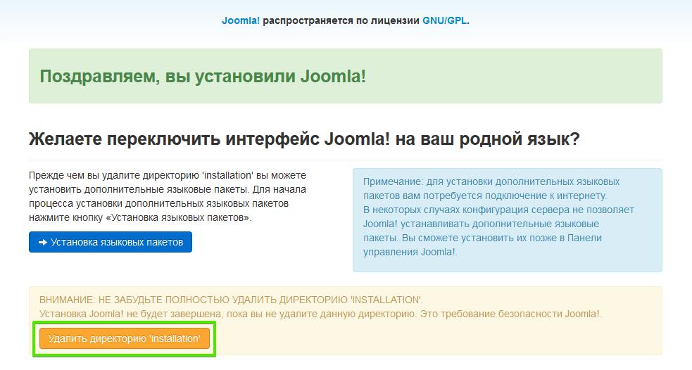 Установка и настройка для Joomla, шаг 5