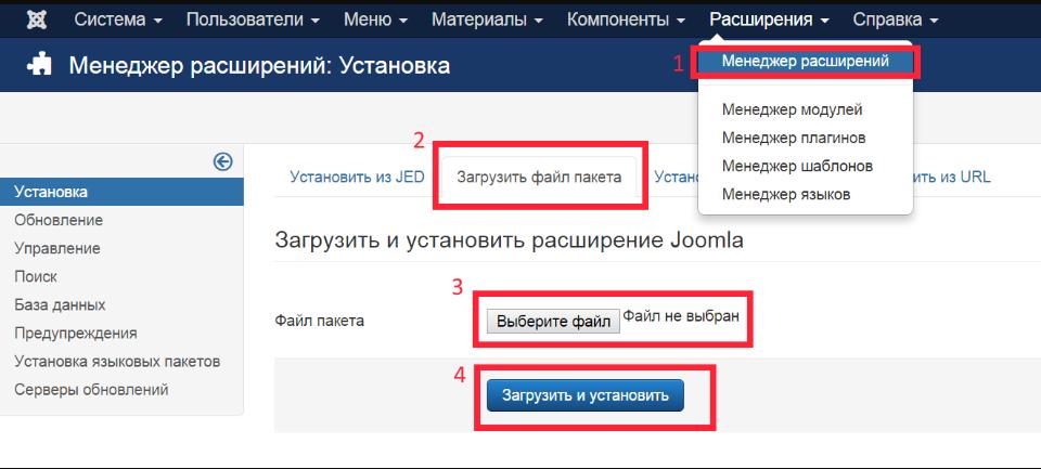 Установка и настройка для Joomla, шаг 7