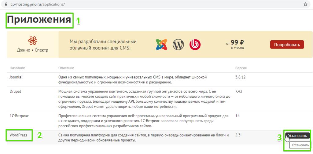 Установка и настройка для WordPress, шаг 2