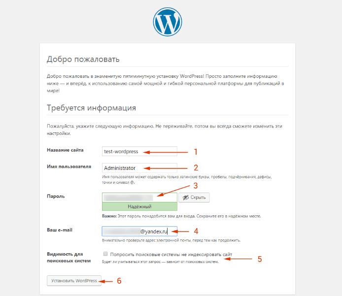 Установка и настройка для WordPress, шаг 3