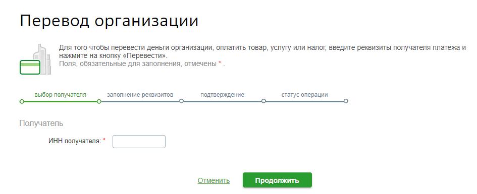 Оплата через сбербанк Онлайн, шаг 3