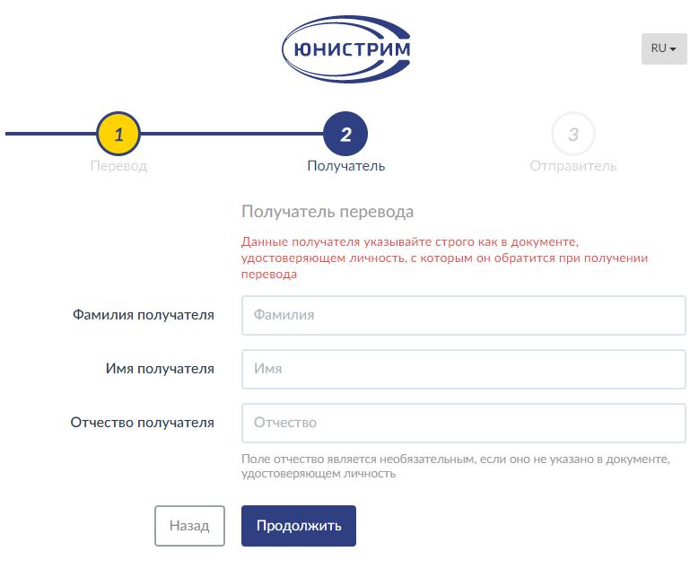 Онлайн-перевод, шаг 4
