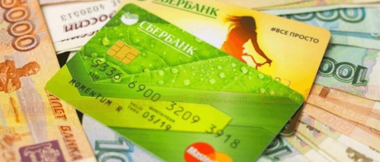 Как оплатить госпошлину за паспорт через Сбербанк