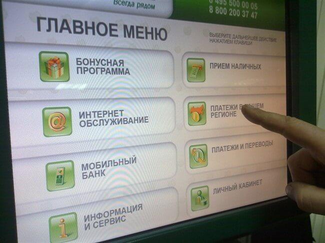 Оплачивать пошлину можно в терминале или банкомате Сбербанка