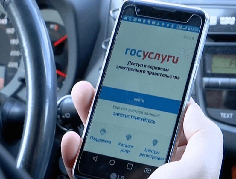 Как оплатить госпошлину за регистрацию автомобиля через Госуслуги